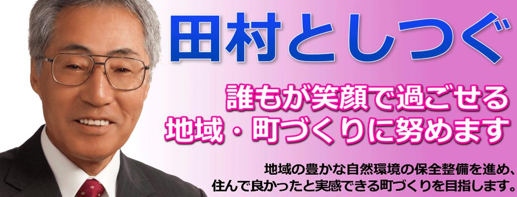 田村としつぐ
