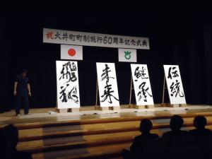 大井町町政施行60周年記念式典