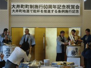 大井町地酒で乾杯を推進する条例施行記念会