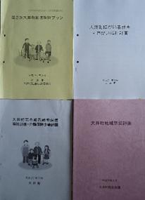 平成29年大井町議会第2回定例会