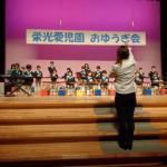 お遊戯会(栄光愛児園)