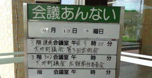 【平成30年大井町議会第3回定例会】の報告