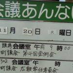 【平成30年大井町議会第4回定例会】の報告