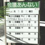 令和元年大井町議会第4回定例会