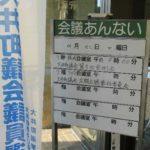 【令和2年大井町議会第3回定例会】の報告