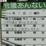 【令和2年大井町議会第4回定例会】の報告