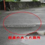 下水溝蓋の隆起による道路改修について