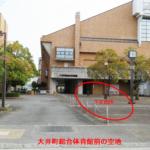 【令和3年大井町議会第1回定例会】の報告(1)