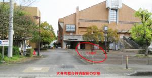 【令和3年大井町議会第1回定例会】の報告