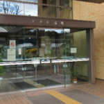 【令和3年大井町議会第1回定例会】の報告(2)