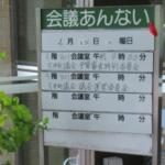【令和3年大井町議会第2回、第3回臨時会 】の報告