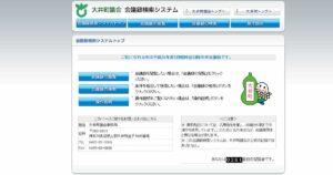 大井町議会 会議録検索システム