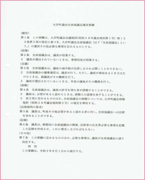大井町議会全員協議会運営要綱
